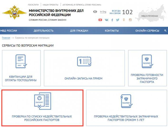 Паспорт: проверка подлинности паспорта РФ