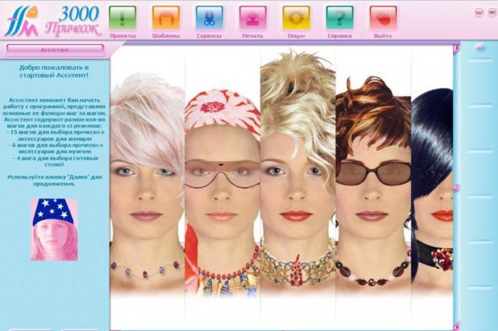 программа подбор цвета волос по фотографии
