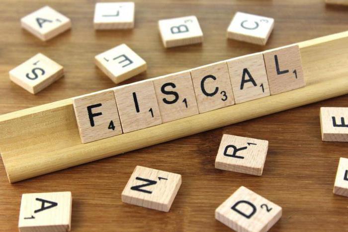 фискальный это
