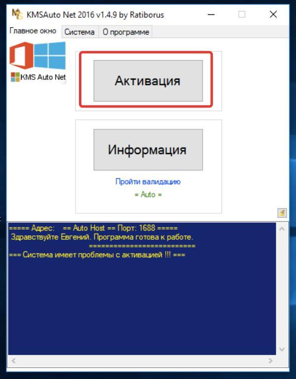 kmsauto net система имеет проблемы с активацией