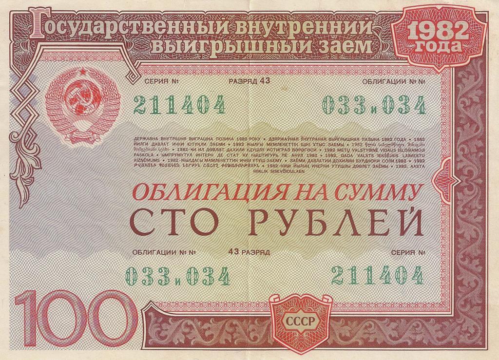 облигации выигрышного займа 1982 года