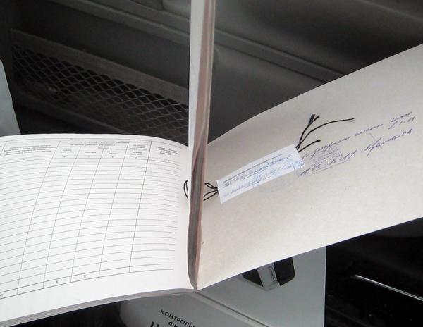 как правильно прошить кассовую книгу образец фото перемещении