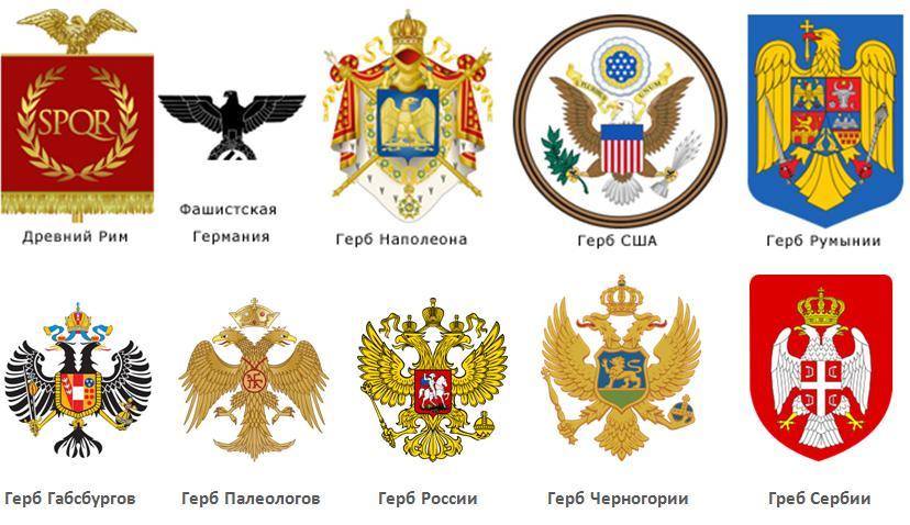 гербы стран россии этом думая, поспеши