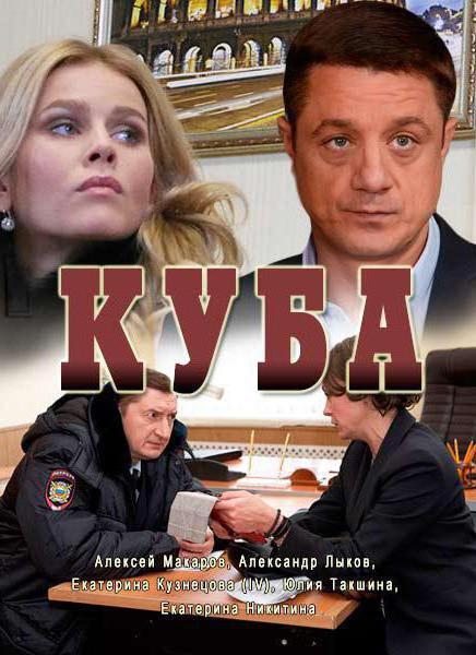Русский сериал куба 2018 года смотреть