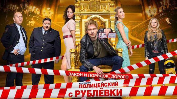 будет ли 3 сезон полицейского с рублевки