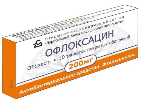 офлоксацин