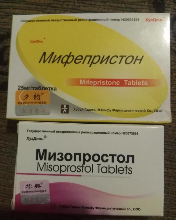 Действие мифепристона при прерывании беременности 1
