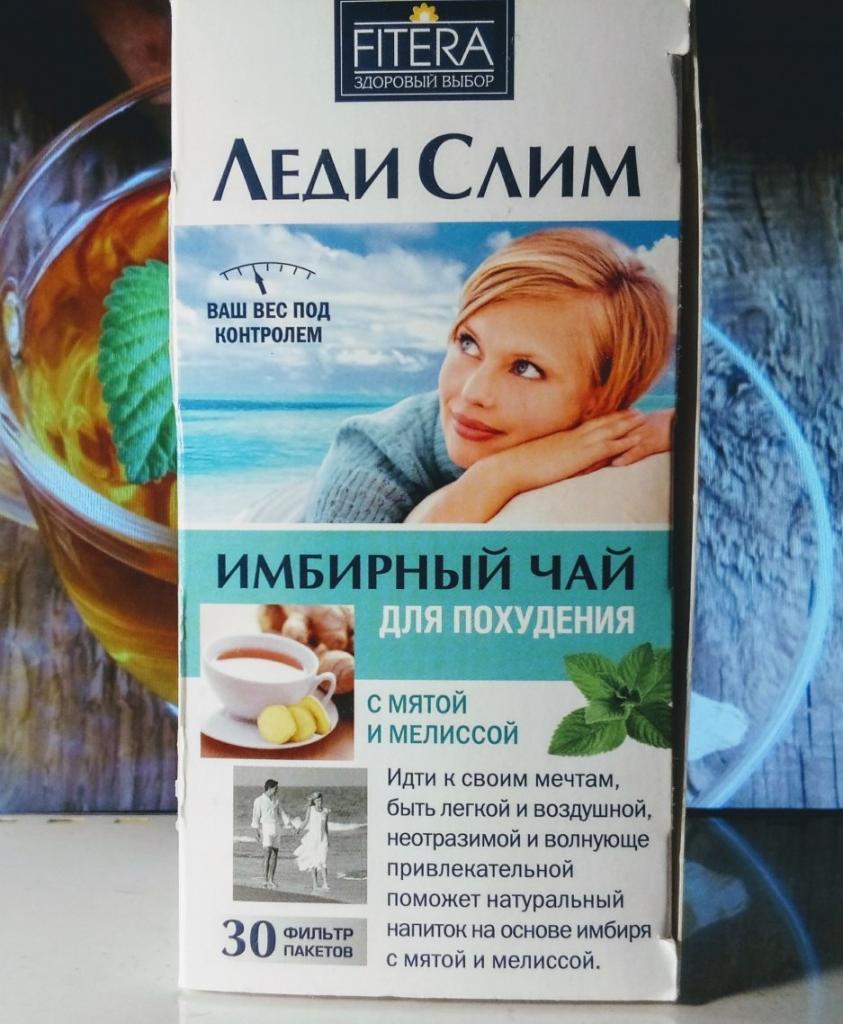 Чай имбирем похудение