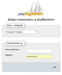 установка phpmyadmin centos