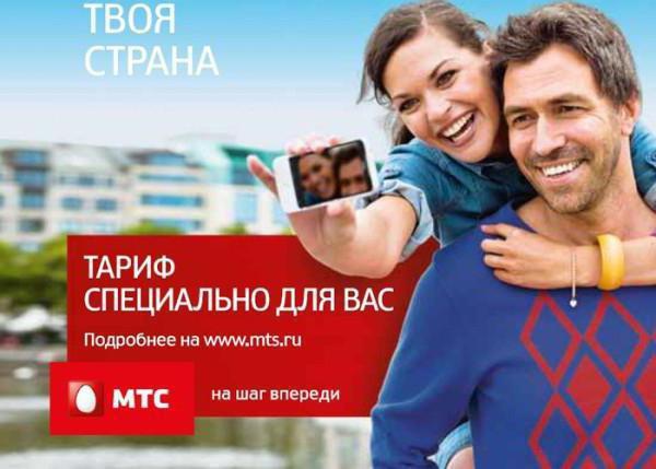 """Тарифный план """"Твоя страна"""" от МТС: описание и особенности"""