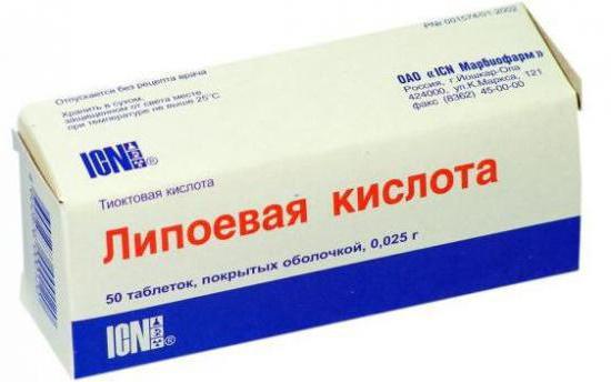 липоевая кислота в аптеке