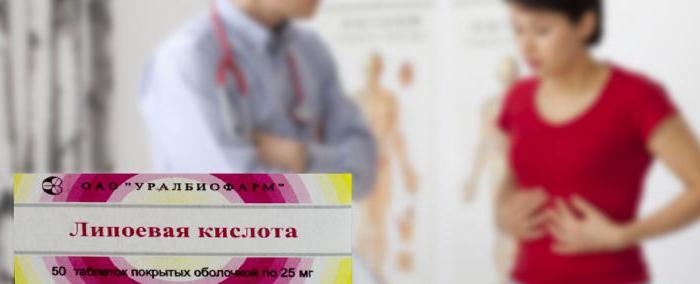 липоевая кислота при диабете
