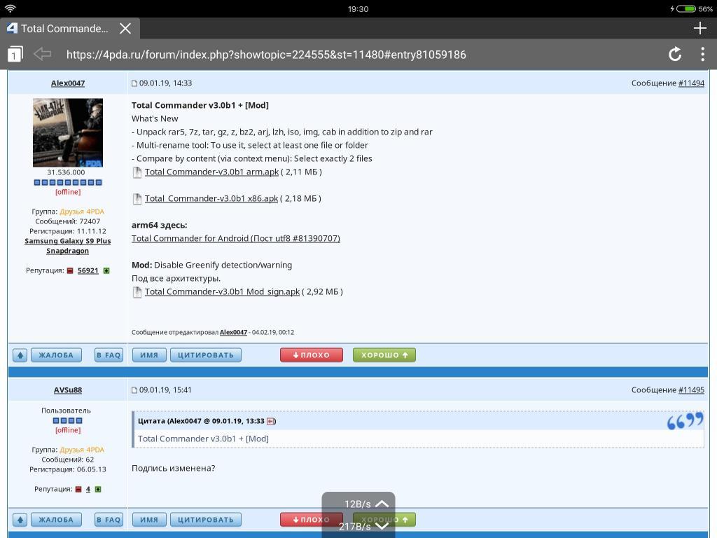 Загрузка программы с 4pda