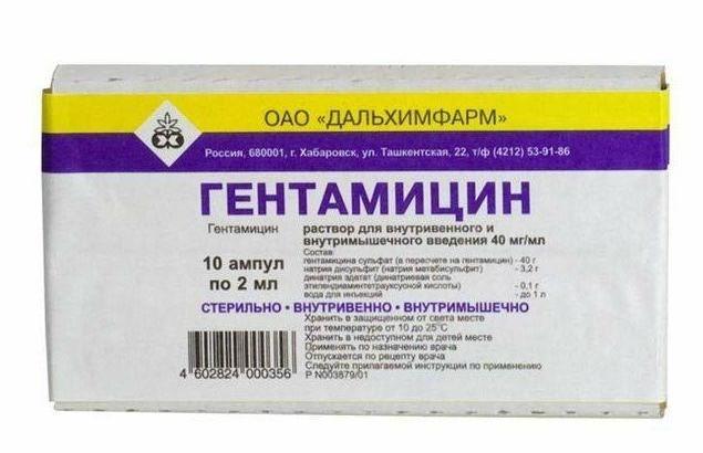 гентамицин уколы инструкция по применению