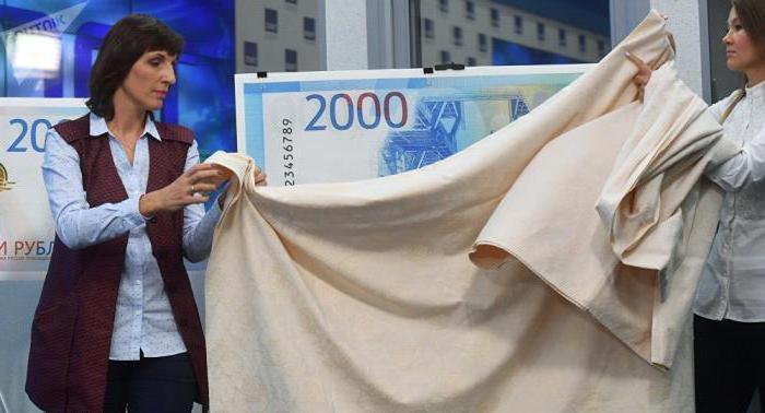 новые купюры 200 и 2000 рублей фото