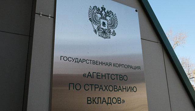 перечень банков входящих в систему страхования вкладов россия