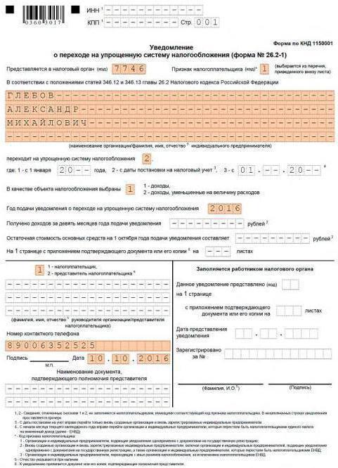 Уведомление о применении УСН: образец письма. Уведомление о переходе на УСН