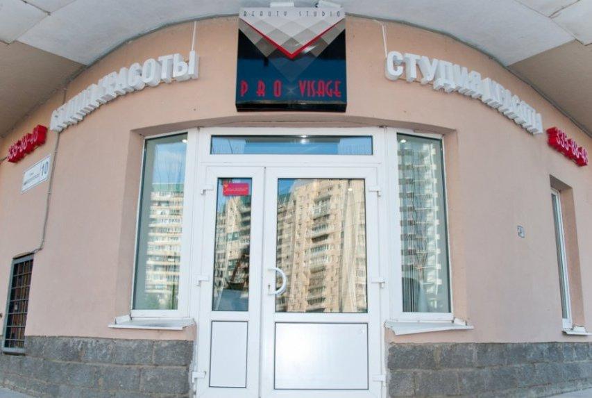 Где прокалывают уши в СПб: обзор учреждений, адреса и контактные данные, услуги, отзывы