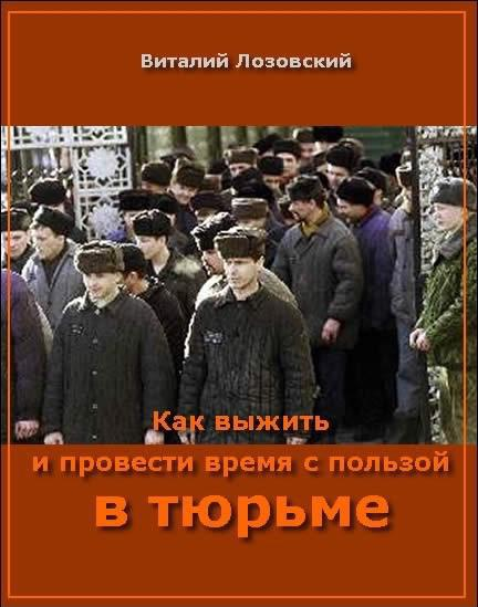 Виталий Лозовский книги