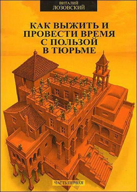 Виталий Лозовский все о жизни в тюрьме