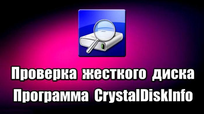 как пользоваться cristaldiskinfo