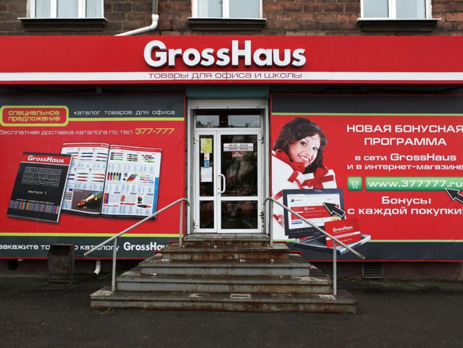 GrossHaus франшиза