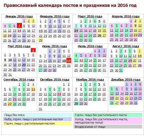 Перекидной календарь с праздниками на 2016 год