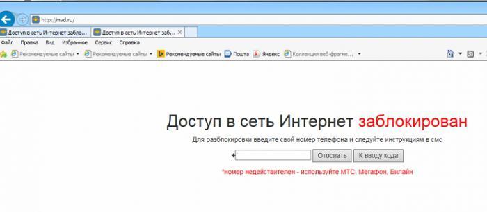 окно ваш заблокирован компьютер министерство внутренних дел