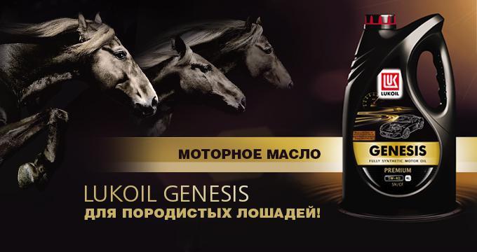 моторное масло лукойл генезис