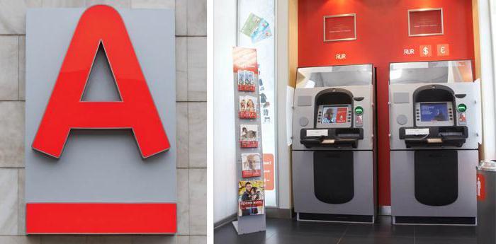 Где и как получить кредитную карту Альфа-Банка?