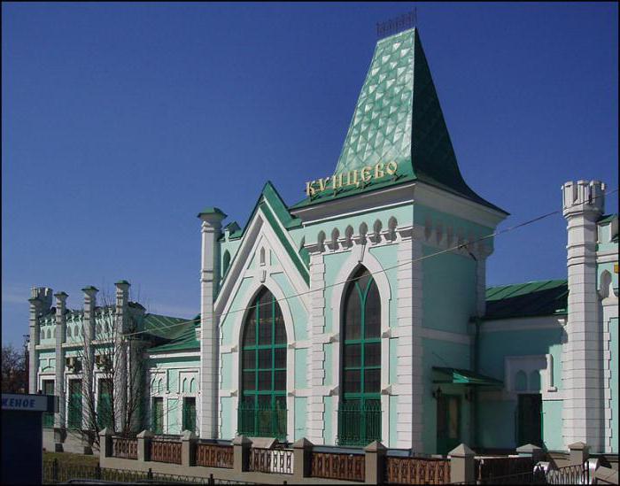 станция кунцево