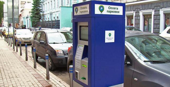 правила парковки в центре москвы