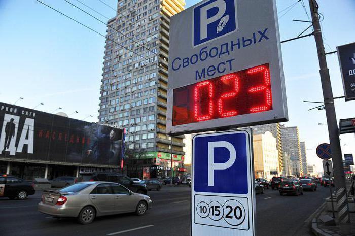 парковки москвы в выходные дни