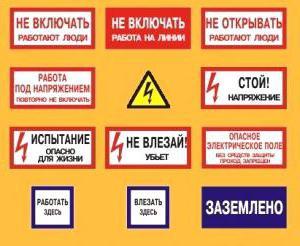 Виды плакаты по электробезопасности группа по электробезопасности машиниста автогидроподъемника