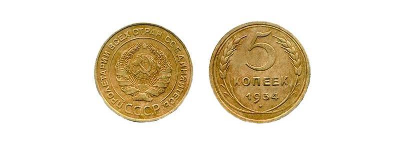 5 копеек 1934 года - ценность монеты, описание и история