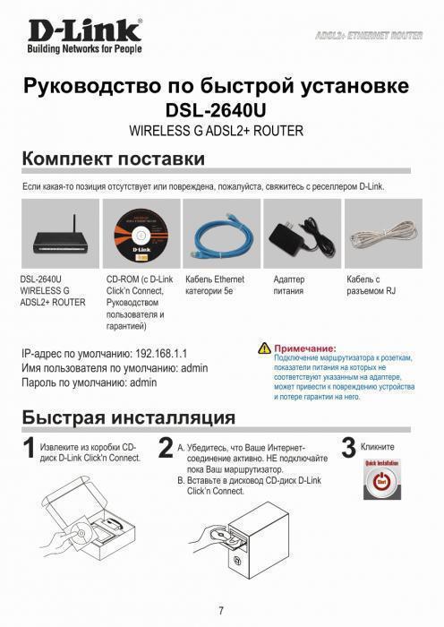 настройки wifi роутера d link dsl 2640u