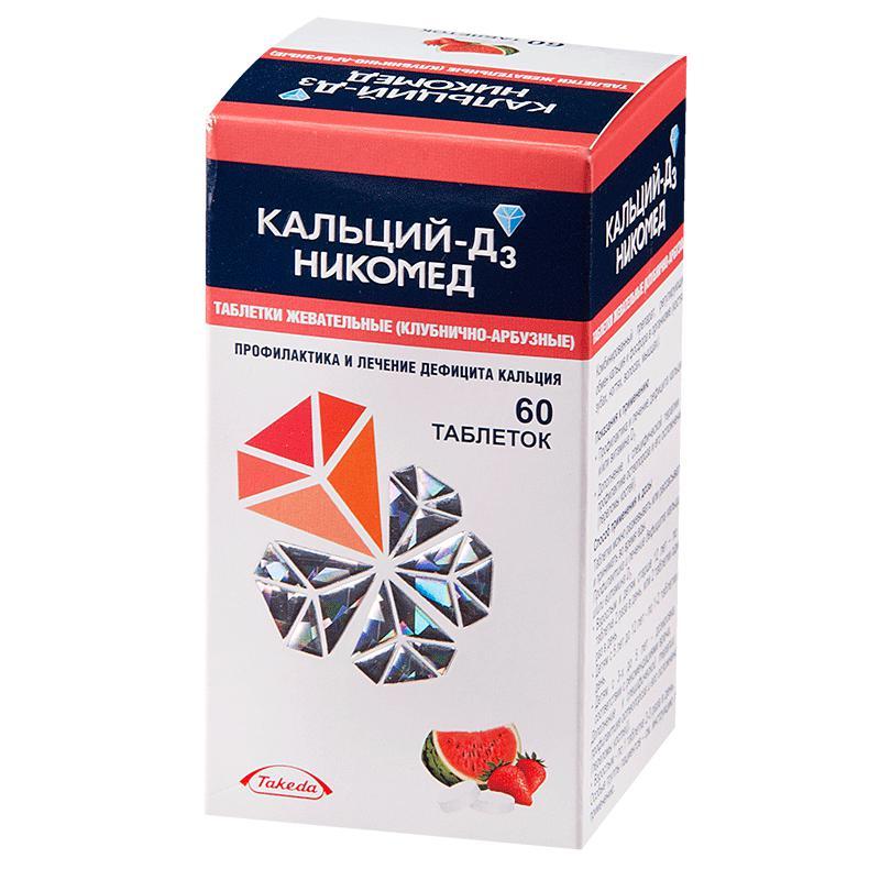 солгар витамины с кальцием
