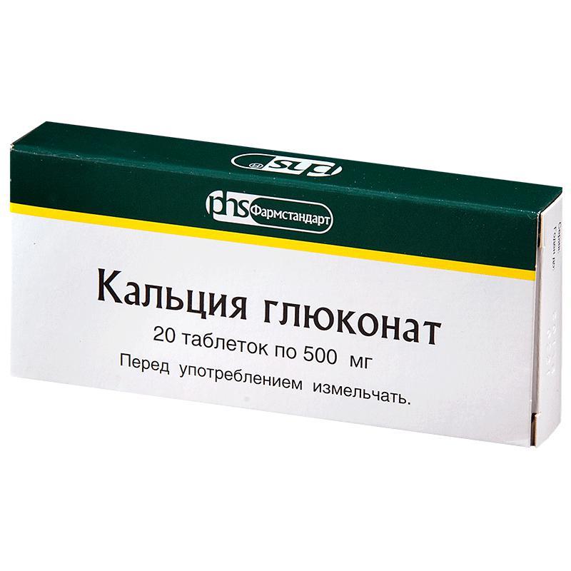 Кальций глюконат - инструкция, применение, аналоги ...