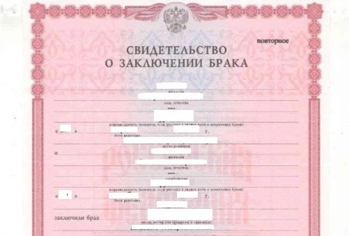 где можно получить копию свидетельства о браке