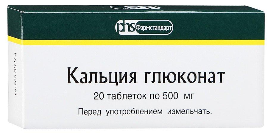 Глюконат кальция уколы и алкоголь совместимость — Аллергия