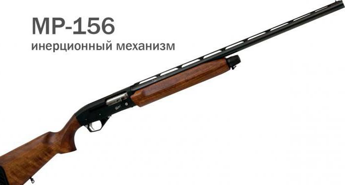 Мр 155 инерционное или газоотводное