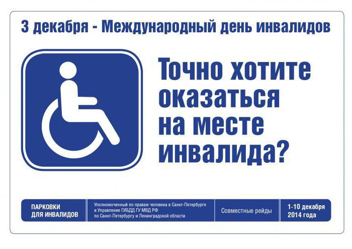 наказание за парковку под знаком инвалид