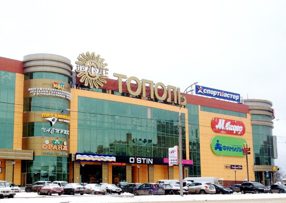 Какие Магазины Есть В Тополе Иваново