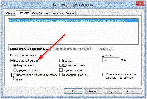 безопасный режим windows 7 на ноутбуке