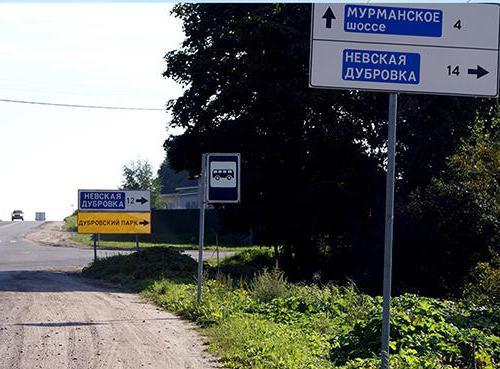 Невская Дубровка как добраться
