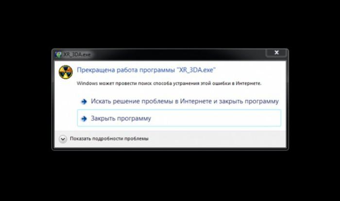 Почему не работает программа xr 3da.exe