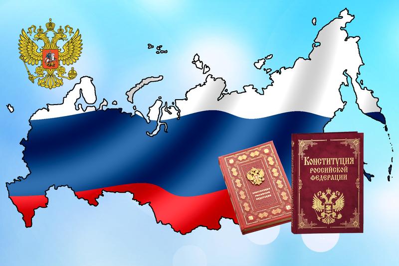 Российская Федерация и Конституция