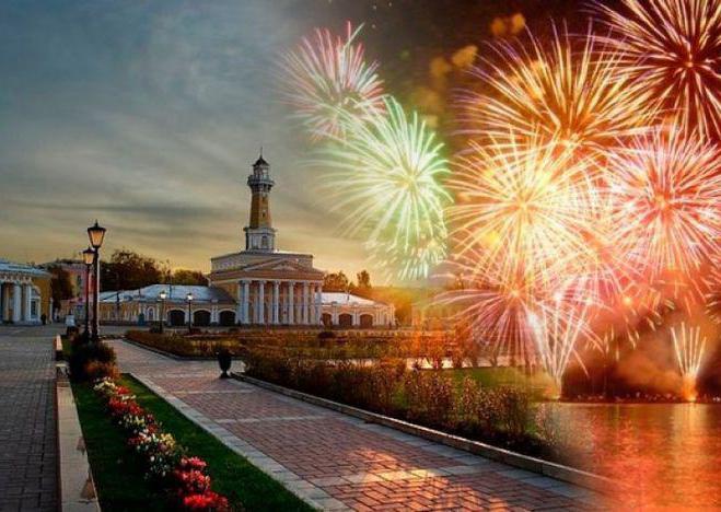Кострома, День города в 2018 году