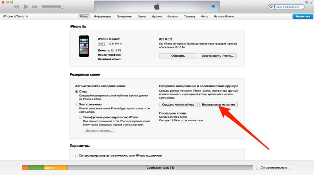 Как вернуть удаленное приложение на айфон
