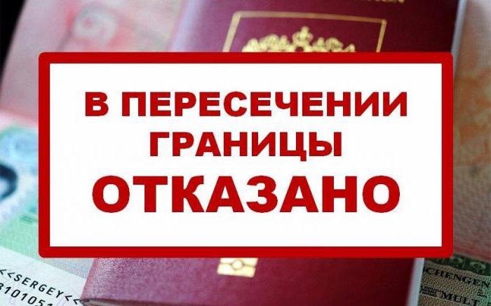 Судебные приставы запрет на выезд за границу как узнать